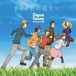 Goose house - Oto no Naru Hou e (TV)