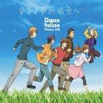 Goose house - Oto no Naru Hou e (TV)