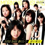 Morning Musume - Makeru Ki Shinai Konya no Shobu