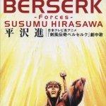 Susumu Hirasawa - Forces (TV)