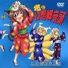 Tim Vegas feat. NAGI - Chen no Gensokyo Ondo